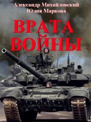 Врата Войны. Трилогия