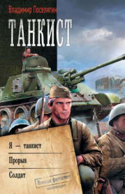Танкист: Я – танкист. Прорыв, Солдат