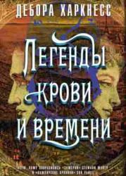 Легенды крови и времени