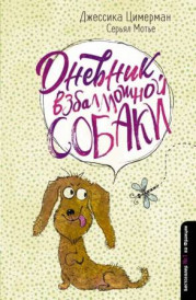 Дневник взбалмошной собаки