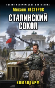 Командарм