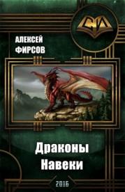 Драконы навеки