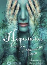 Нефилимы, сказки запретного леса