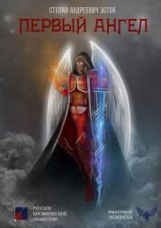 Первый Ангел