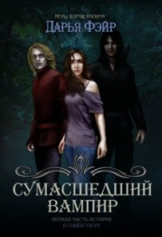 Сумасшедший Вампир