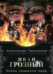 Конец крымской орды
