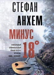 Минус восемнадцать