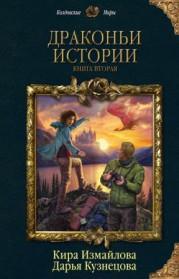 Драконьи истории. Книга вторая
