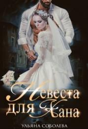 Невеста для Хана. Книга 1