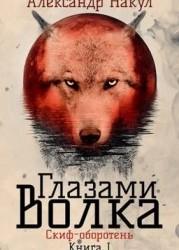 Глазами волка