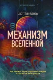 Механизм Вселенной