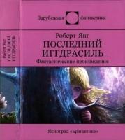 Последний Иггдрасиль: Фантастические произведения