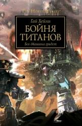 Бойня титанов