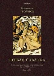 Первая схватка<br />(Советская авантюрно-фантастическая проза 1920-х гг. Т. XXХI)