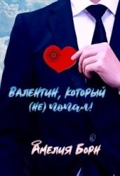 Валентин, который (не) попал (СИ)