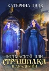 Под маской, или Страшилка в академии магии (СИ)