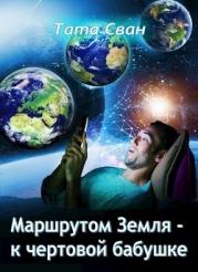 Маршрутом Земля - К чертовой Бабушке (СИ)
