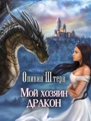Мой хозяин дракон (СИ)