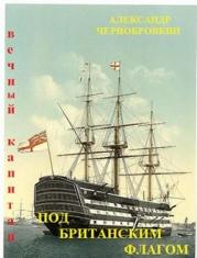 Под британским флагом (СИ)