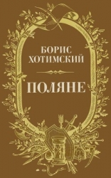 Поляне<br />(Роман-легенда)