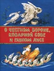 О честном вороне, коварной сове и глупом лисе<br />(Эскимосские сказки)