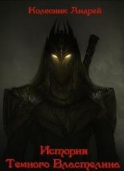 История Темного Властелина (СИ)