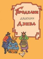 Проделки дядюшки Дэнба<br />(Тибетское народное творчество)