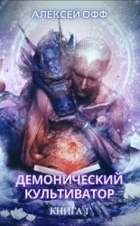 Демонический культиватор (СИ)