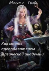 Как стать преподавателем магической академии (СИ)
