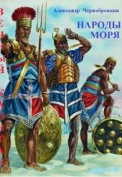 Народы моря (СИ)