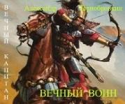 Вечный воин (СИ)