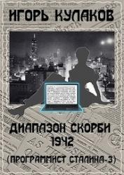 Диапазон скорби 1942 (СИ)