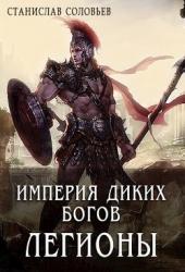 Империя диких богов. Легионы (СИ)