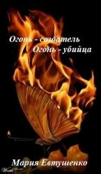 Огонь-создатель, огонь-убийца (СИ)