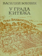 У града Китежа<br />(Хроника села Заречицы)