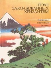 Поле заколдованных хризантем<br />(Японские народные сказки)