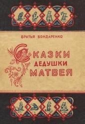 Сказки дедушки Матвея