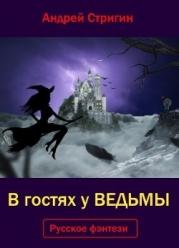 В гостях у ведьмы (СИ)