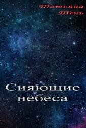 Сияющие небеса (СИ)