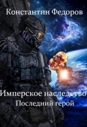 Последний герой (СИ)