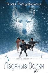 Ледяные Волки (ЛП)