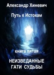 Неизведанные гати судьбы (СИ)