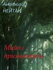 Мийол-призыватель (СИ)