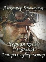 Генерал-губернатор (СИ)