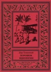 Порошок идеологии (сборник)