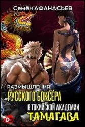 Размышления русского боксёра в токийской академии Тамагава (СИ)