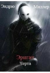 Эриган. Черта (СИ)
