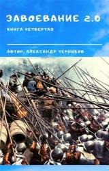 Завоевание 2.0 книга 4 (СИ)
