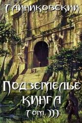 Подземелье Кинга. Том III (СИ)