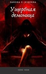 Ущербная демоница (СИ)